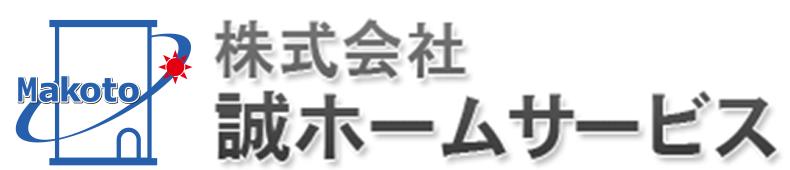 堺市の新築一戸建て|堺市の不動産は誠ホームサービス